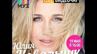 Видеочат со звездой на МУЗ-ТВ: Юлия Ковальчук
