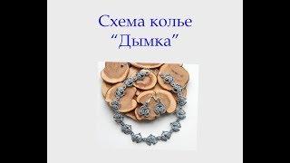 "Схема колье ""Дымка"""
