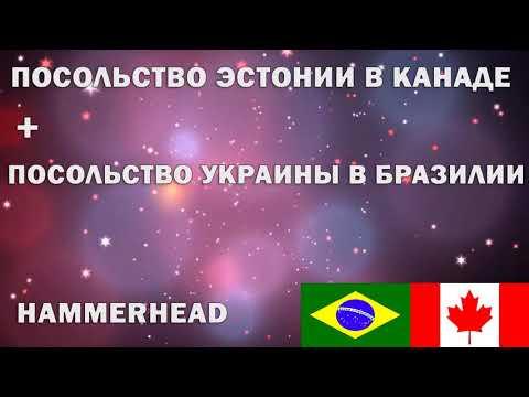 Посольство Эстонии в Канаде + посольство Украины в Бразилии