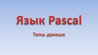 Pascal. Типы данных