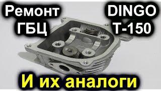 Ремонт ГБЦ DINGO T 150