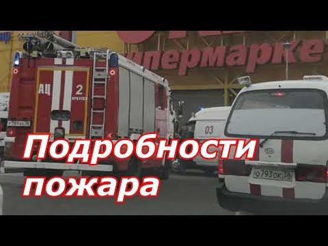 Пожар и взрыв в Иркутске в ТЦ Комсомолл, подробности происшествия