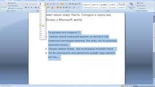 Как работать с  Microsoft office word