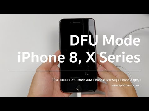 วิธีเข้า DFU Mode iPhone 8, 8 Plus, X, XS, XS Max และ XR [4K]