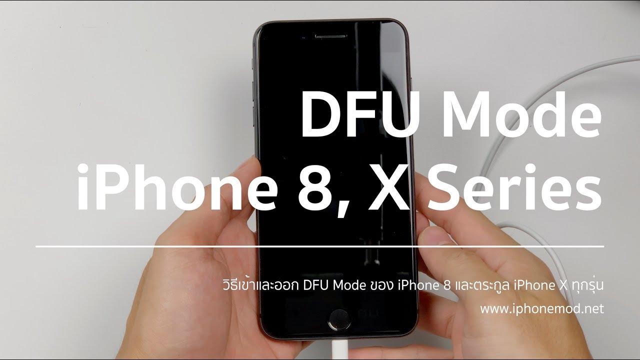 วิธีเข้า DFU Mode iPhone 8, 8 Plus, X, XS, XS Max, XR, 11, 11 Pro, 11 Pro Max, SE 2 [4K]
