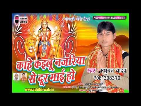 Kahe Kailu Najariya Se Door Maee Ho | Madhuban Yadav | Latest Devigeet