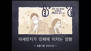 미세먼지 - [동영상 2a]