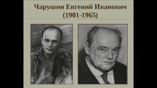Е.И.Чарушин - эссе