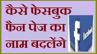 how to change facebook fan page name in hindi urdu by just solution in hindi