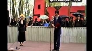 День Победы 1999г