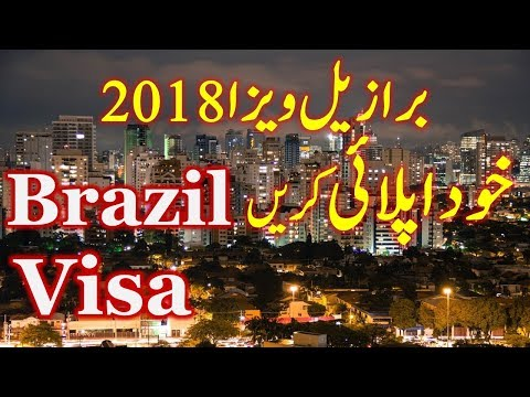 Brazil Visa From Pakistan  India Saudi Arabia And UAE.