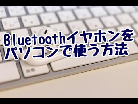 接続 イヤホン パソコン bluetooth ペアリング設定って何?Bluetoothイヤホンの接続方法をご紹介!