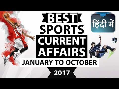 Best Sports Current Affairs 2017 - January to October - CDS/IBPS/SSC/UPSC/AFCAT/CLAT/CTET/KVS/PCS