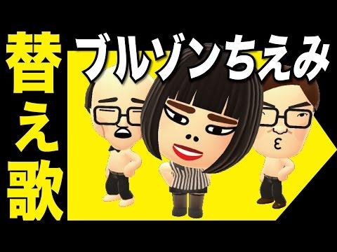 Смотреть видео 👠【替え歌】ブルゾンちえみのネタ3連発!「キャリアウーマンの35億」(ヒコカツが下品に熱唱)BGMの曲 はオリジナルカラオケです。