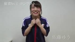 秘書No.1コンテスト 佐藤ゆう 【modeco190】【m-event08】