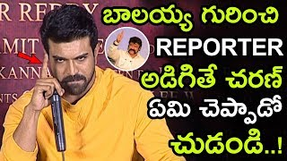 Ram Charan Super Punch To Reporter For Asking About Balakrishna || Sye Raa Teaser Launch || NSE