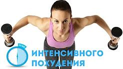 Интенсивное похудение в домашних условиях #6 II Я худею с Екатериной Кононовой