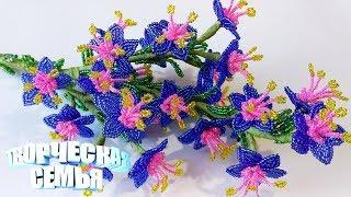 Анагалис Синеглазка из бисера— подробный мастер-класс. Бисероплетение✔️Beaded flowers