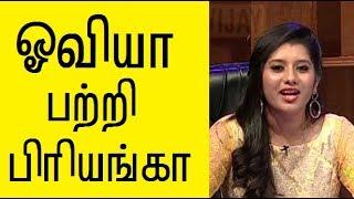 Anchor Priyanka talks about Oviya Big boss troll