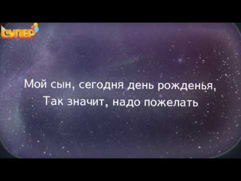 Трогательное поздравление Сыну на день рождения. Super-pozdravlenie.ru