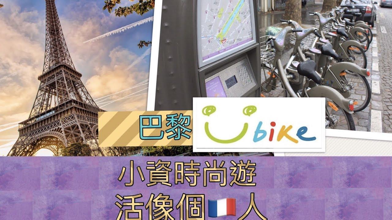 秘密公開去法國做個巴黎人 租腳踏車 1.7€騎到飽遊到爽漫遊的小資省錢交通方式 在地人秘密 - YouTube
