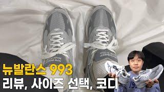 불멸의 신발! 뉴발란스 993 리뷰, 사이즈 선택, 코…