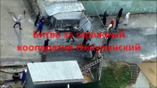 Битва за гаражный кооператив. Москва
