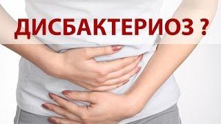 Дисбактериоз. Пути оздоровления. Вегетарианство и сыроедение. Владимир Калмыков
