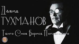 Давид Тухманов - Танго снов Бориса Поплавского