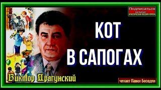 Кот в сапогах    Виктор Драгунский читает Павел Беседин