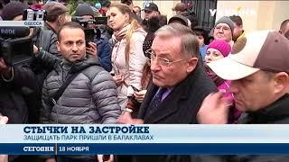 В Одессе акция против застройки городского сада на Дерибасовской закончилась беспорядками