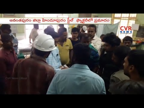 9 workers injured in Hindupur Steel factory Mishap in Ananta
