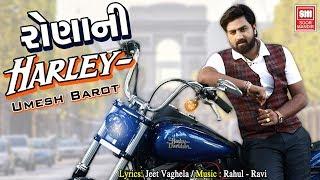 Rona Ni Harley I Gujarati Dj Song I Latest Gujarati Song 2019 I Umesh Barot