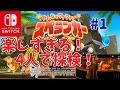 【スペランカー】4人プレイが楽しすぎる!協力してクリアを目指せ!(Nintendo Switc…