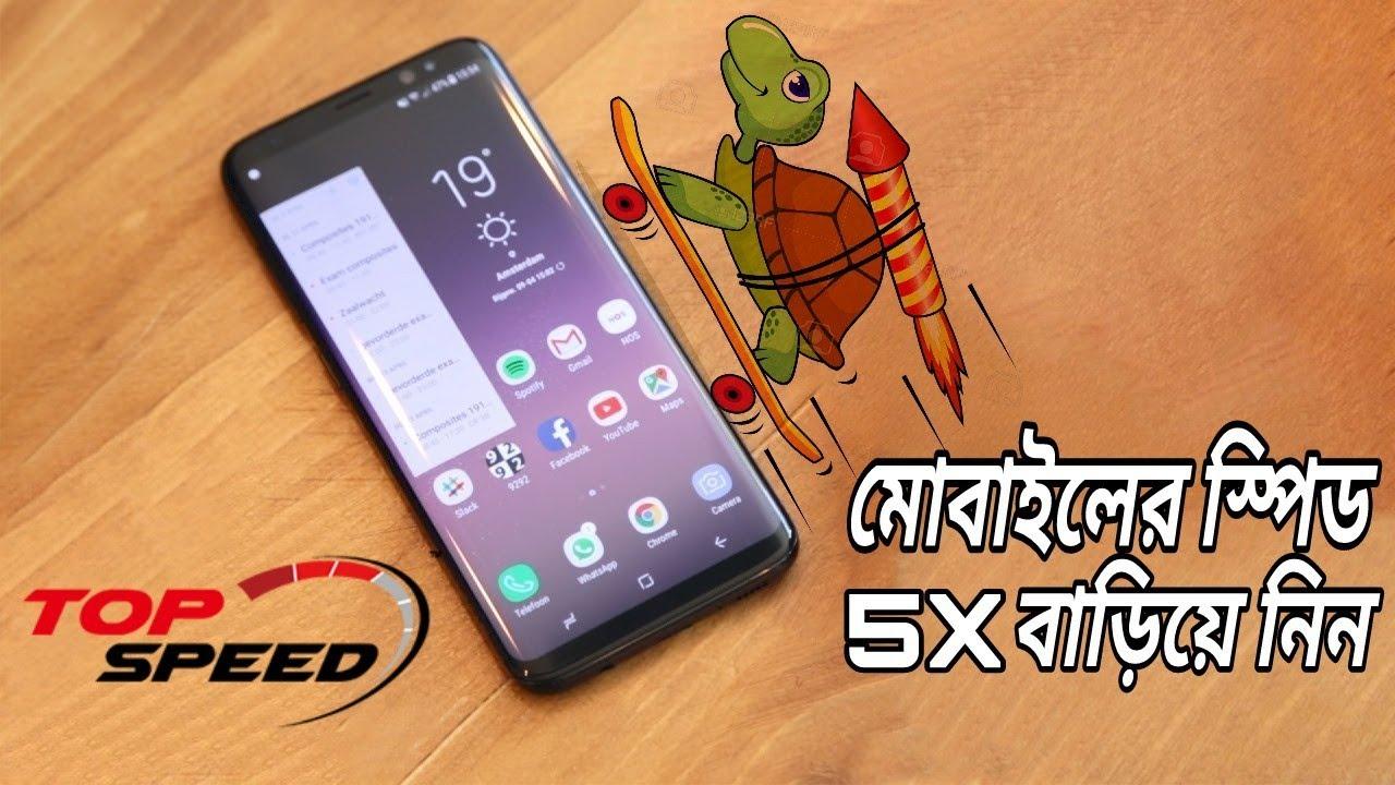 আপনার মোবাইলের স্পিড 5× বাড়িয়ে নিন ৷৷How to make Faster Slow Android Phone in 1 Minute    Roy Tech