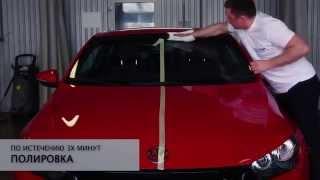 АКВАСТОП - средство антидождь и антигрязь для защиты автомобиля и стекол