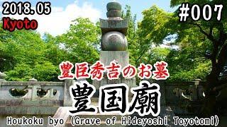 豊臣秀吉の遺骨が埋葬されているお墓がここに! 拝殿から563段の石段を...