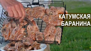 КАТУМСКАЯ БАРАНИНА. Жарим и едим. Говорим о мясе. СХП Катумы