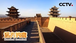 《远方的家》 20190620 系列节目《大好河山》——多彩丝路 传奇之路| CCTV中文国际
