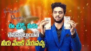 Simple But Amazing Magic Tricks For Kids - Eps 2||  Magic Tricks With Moneyfor Kids