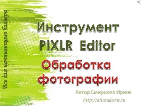 Урок 8. Обработка фотографии онлайн фотошоп