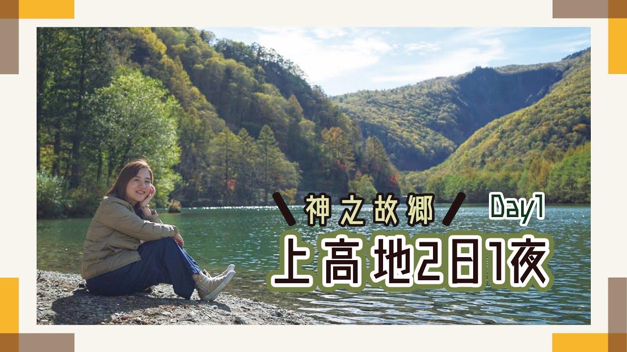 【2天上高地之旅】Day1 東京出發「神之故鄉」上高地!行程攻略詳細解說!大正池+河童橋🍁