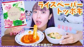 SNSで大流行!!ライスペーパーで作るトッポキがもちもちトロトロで美味しすぎる!!!!【韓国】