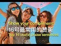 1   Learn how to praise others in Chinese