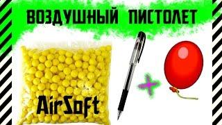 Как сделать воздушный пистолет для стрельбы пульками AirSoft из ручки и воздушного шарика