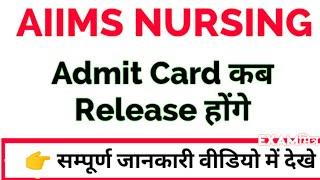 AIIMS NURSING ADMIT CARD ।AIIMS Exam । AIIMS Bsc Nursing।AIIMS Nursing। Aiims 2021।AIIMS PARAMEDICAL