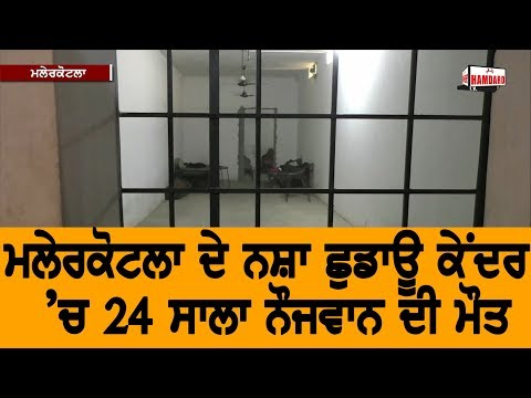 Malerkotla : Youth found dead in illegal drug rehab centre