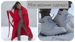 Моя зимняя верхняя одежда/Натуральный мех/Мои идеальные пуховики. Запорожская Анна