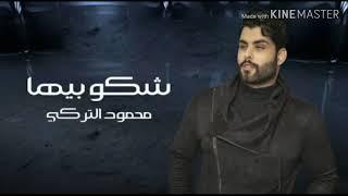 محمود التركي (شكو بيها)  2019 Mahmoud alturky Shako beha