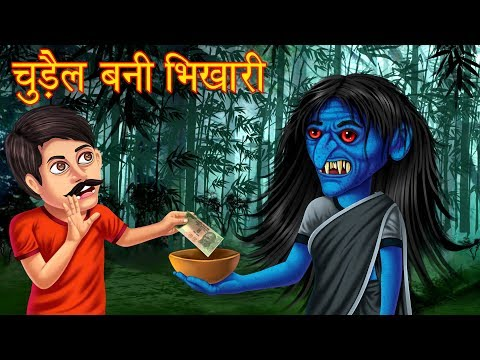चुड़ैल बनी भिखारी | Horror Story In Hindi | Witch Story | Horror Tales | Stories In Hindi | Kahaniya